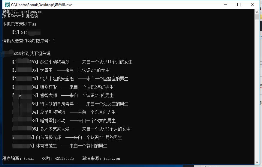 【软件】QQ坦白说发送者查看 --已凉